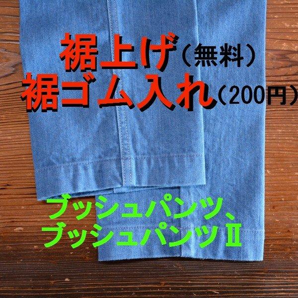画像1: 裾上げ・裾ゴム入れ ブッシュパンツ・ブッシュパンツ2 (1)